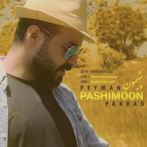 دانلود آهنگ جدید پیمان پاکراد بنام پشیمون