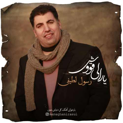 Rasool Latifi Yarlali Ghoosh - دانلود آهنگ جدید رسول لطیفی ماماغانی بنام یارالی قووش