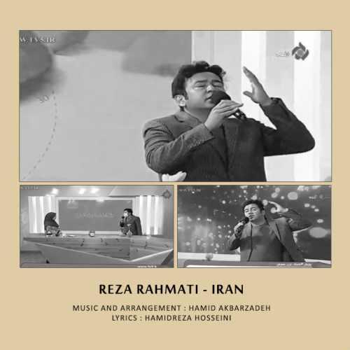 دانلود موزیک ویدیو جدید رضا رحمتی بنام ایران