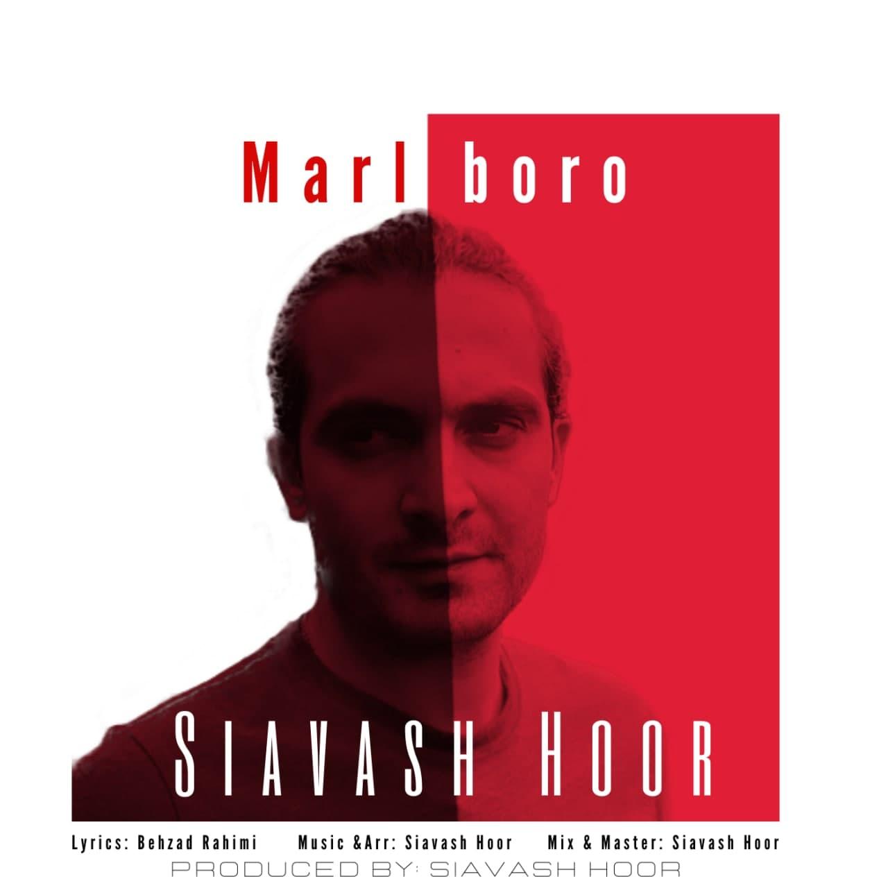 دانلود آهنگ جدید سیاوش حور بنام مارلبرو