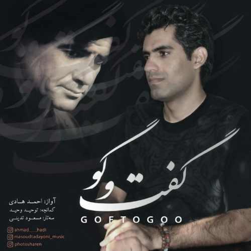 دانلود آهنگ جدید احمد هادی بنام گفت و گو