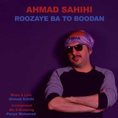 دانلود آهنگ جدید احمد صحیحی بنام روزای با تو بودن