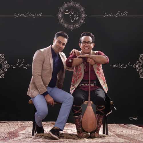 دانلود آهنگ جدید امین شکرشکن و محسن میرزازاده بنام خوش به حالت