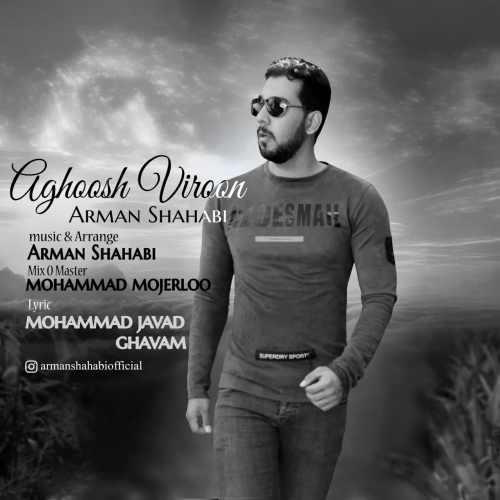 دانلود آهنگ جدید آرمان شهابی بنام آغوش ویرون