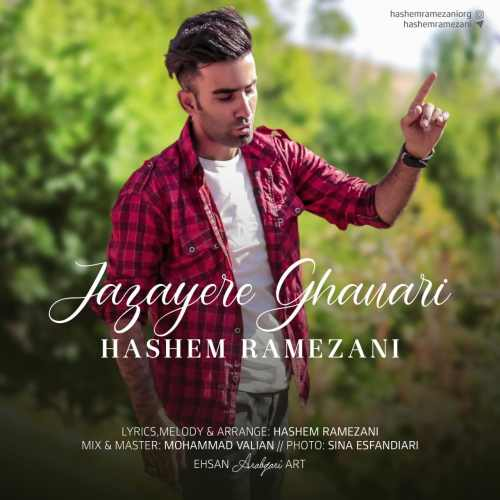 دانلود آهنگ جدید هاشم رمضانی بنام جزایر قناری