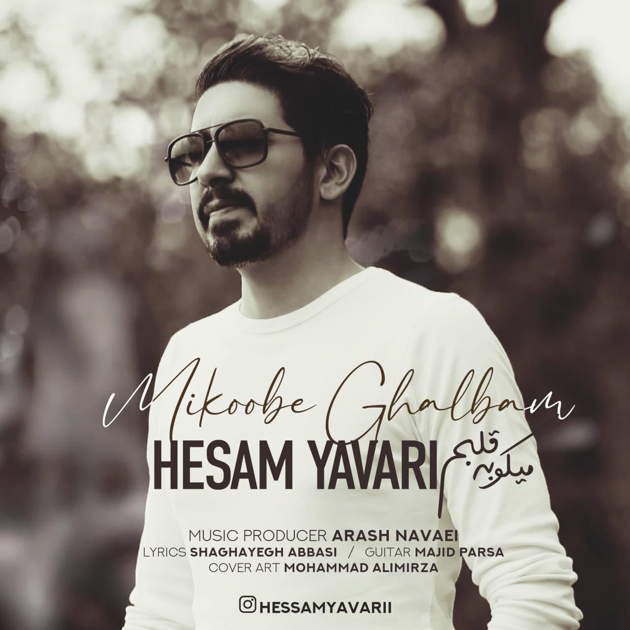 دانلود آهنگ جدید حسام یاوری بنام میکوبه قلبم