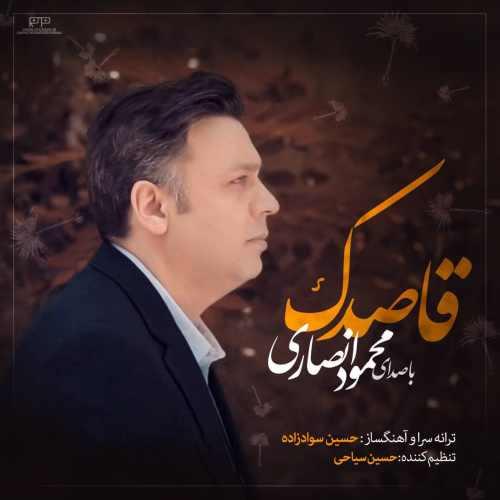 دانلود آهنگ جدید محمود انصاری بنام قاصدک