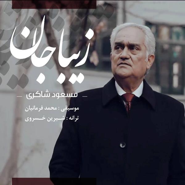 دانلود آهنگ جدید مسعود شاکری بنام زیبا جان