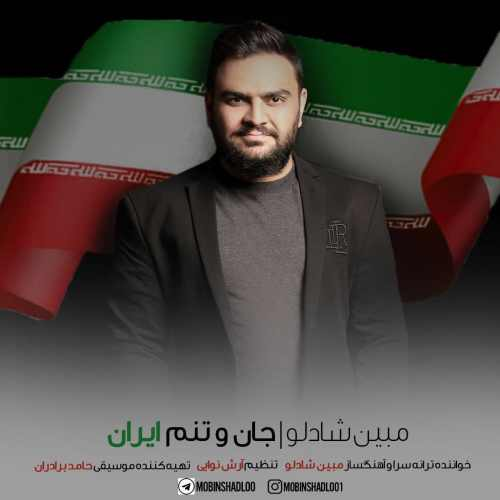 دانلود آهنگ جدید مبین شادلو بنام جان و تنم ایران