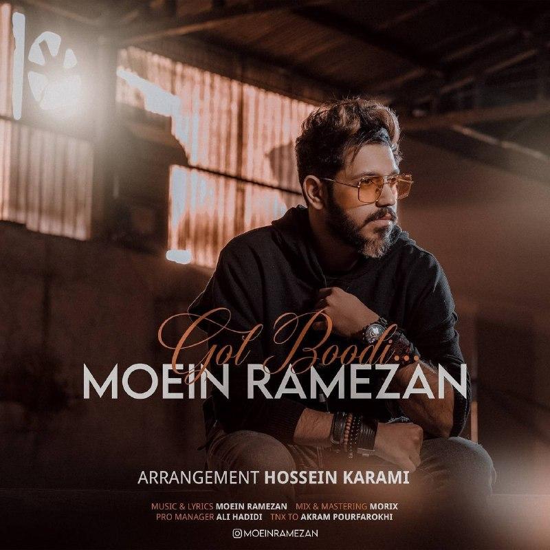 دانلود آهنگ جدید معین رمضان بنام گل بودی