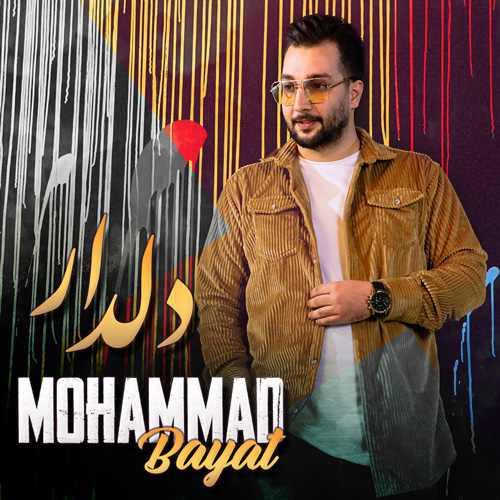 دانلود آهنگ جدید محمد بیات بنام دلدار
