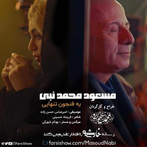 دانلود موزیک ویدیو جدید مسعود محمد نبی بنام یه فنجون تنهایی