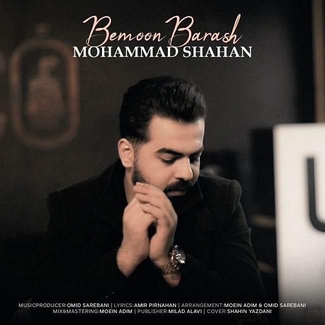 دانلود آهنگ جدید محمد شاهان بنام بمون براش