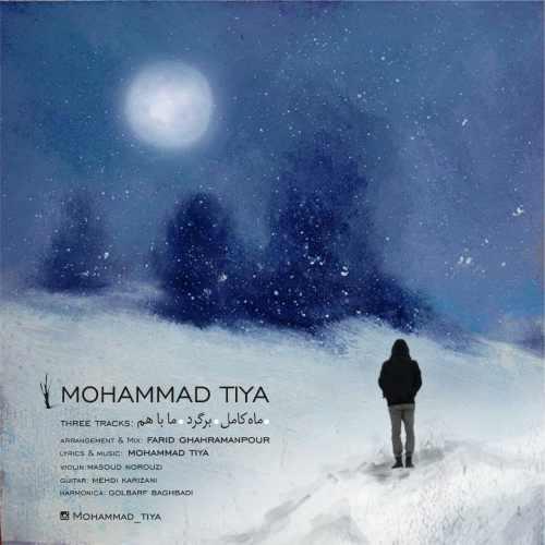 دانلود آلبوم جدید محمد تیا بنام ماه کامل