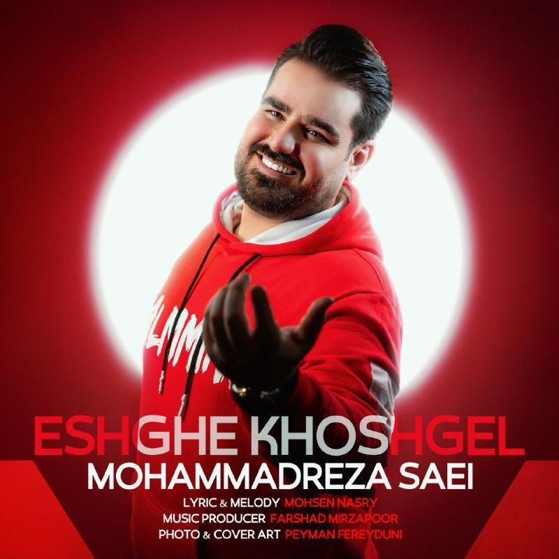 دانلود آهنگ جدید محمدرضا ساعی بنام عشق خوشگل