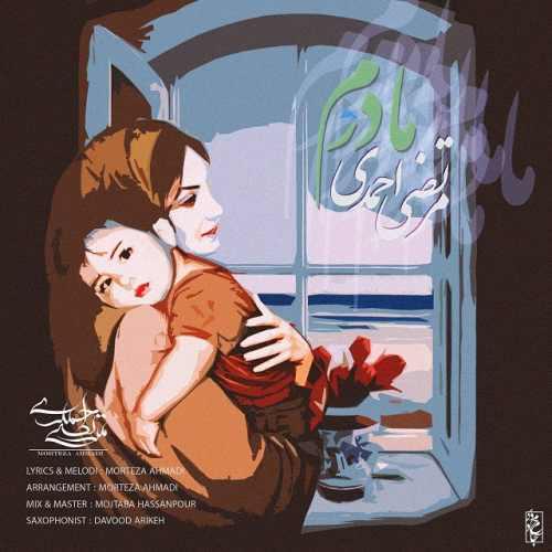 دانلود آهنگ جدید مرتضی احمدی بنام مادرم