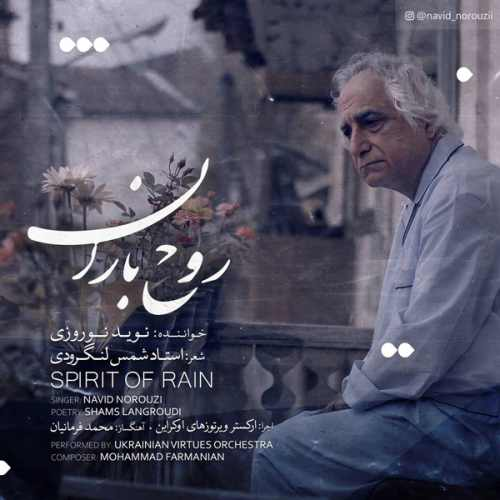 دانلود آهنگ جدید نوید نوروزی بنام روح باران