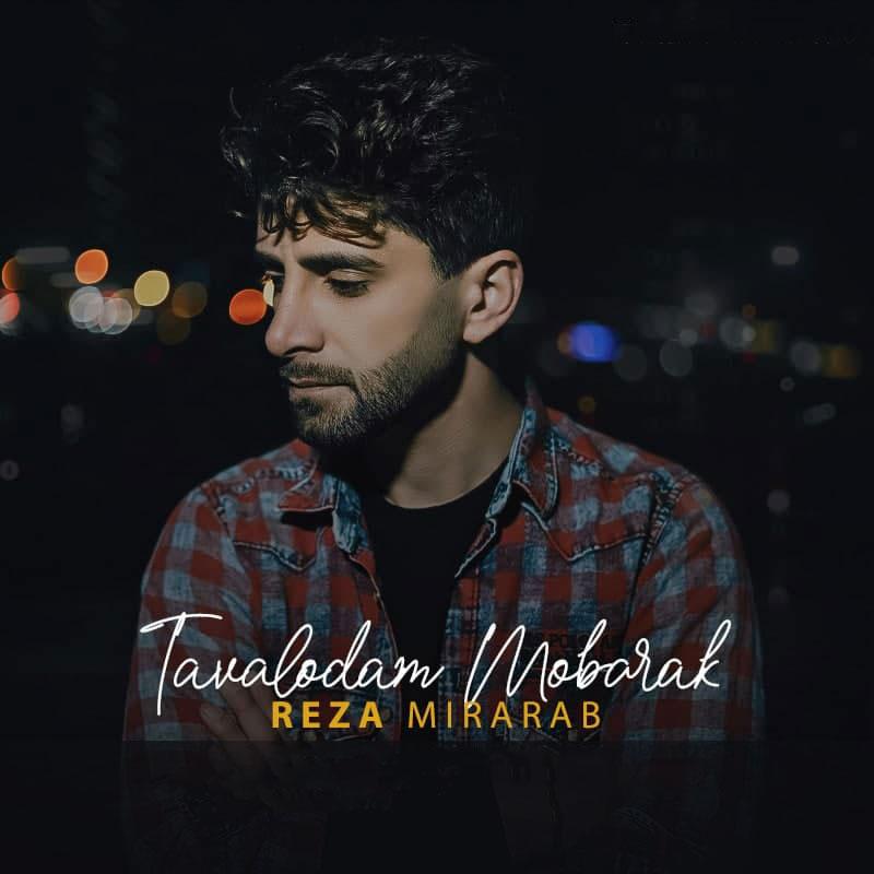 دانلود موزیک ویدیو جدید رضا میرعرب بنام تولدم مبارک