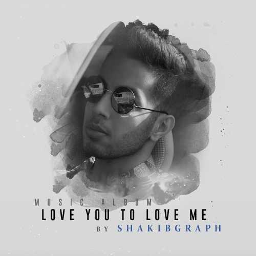 دانلود آلبوم بیکلام جدید شکیب گراف بنام Love you to love me