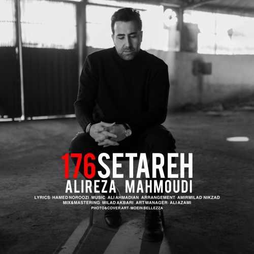 دانلود آهنگ جدید علیرضا محمودی بنام ۱۷۶ ستاره