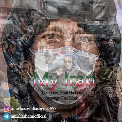 دانلود آهنگ جدید بی کلام امیر هاشمی بنام ایران من