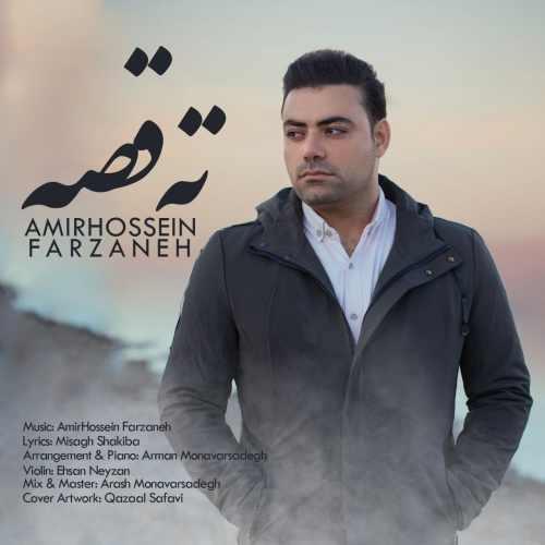دانلود آهنگ جدید امیرحسین فرزانه بنام تهِ قصه