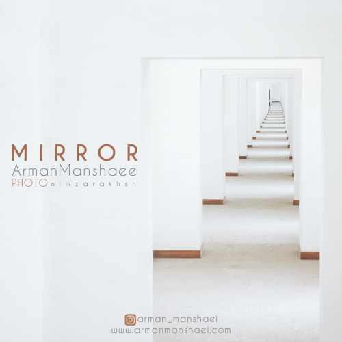 دانلود آهنگ بیکلام جدید آرمان منشئی بنام آینه