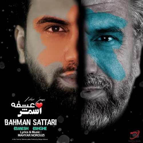 دانلود آهنگ جدید بهمن ستاری بنام اسمش عشقه