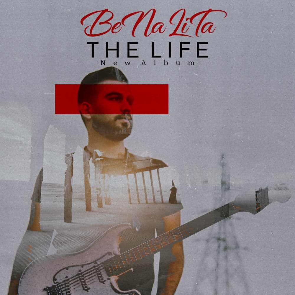 دانلود آلبوم بیکلام جدید بنالیتا بنام زندگی