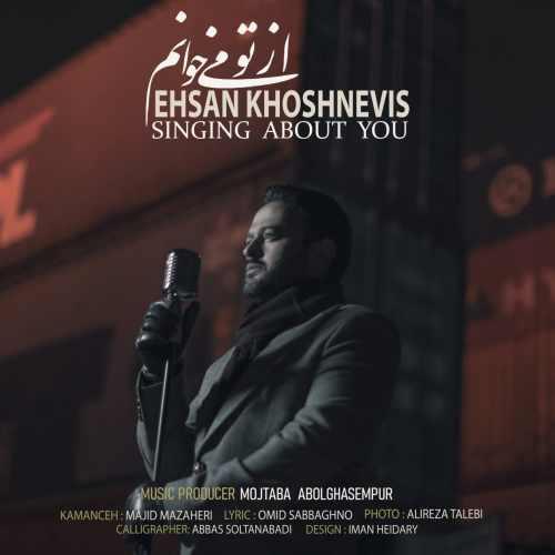 دانلود آهنگ جدید احسان خوشنویس بنام از تو می خوانم