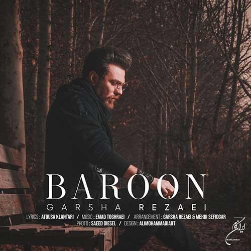 دانلود آهنگ جدید گرشا رضایی بنام بارون