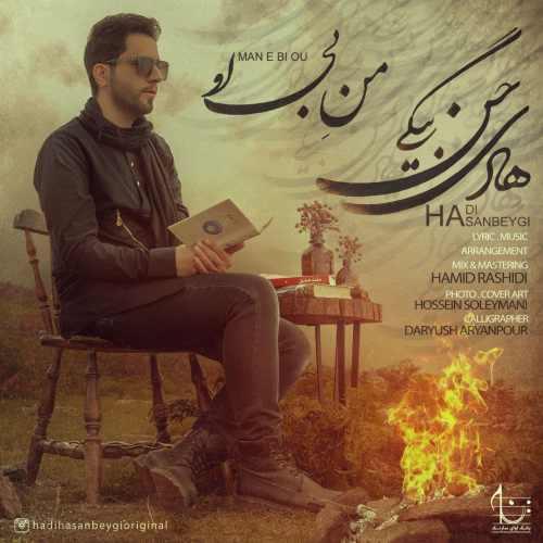 دانلود آهنگ جدید هادی حسن بیگی بنام من بی او