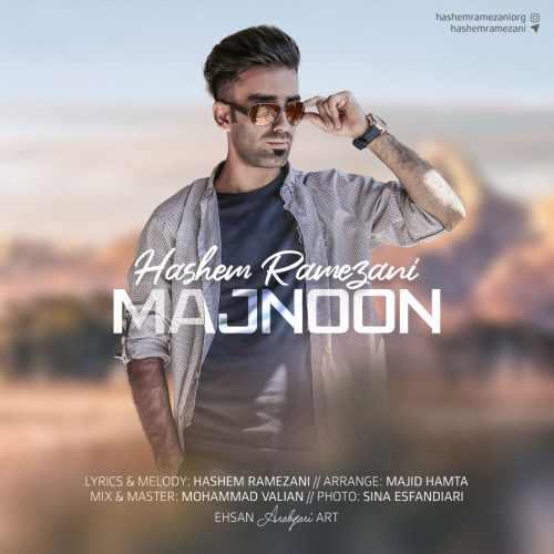 دانلود آهنگ جدید هاشم رمضانی بنام مجنون