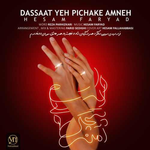 دانلود آهنگ جدید حسام فریاد بنام دستات یه پیچک امنه