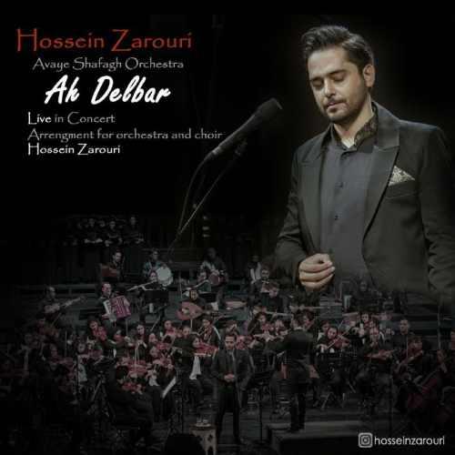 دانلود آهنگ جدید حسین ضروری بنام آه دلبر