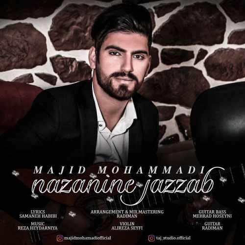 دانلود آهنگ جدید مجید محمدی بنام نازنین جذاب