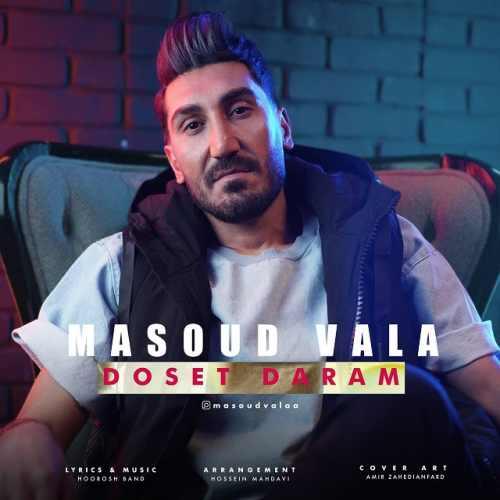 دانلود آهنگ جدید مسعود والابنام دوست دارم