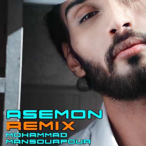 دانلود رمیکس جدید آهنگ آسمون از محمد منصورپور