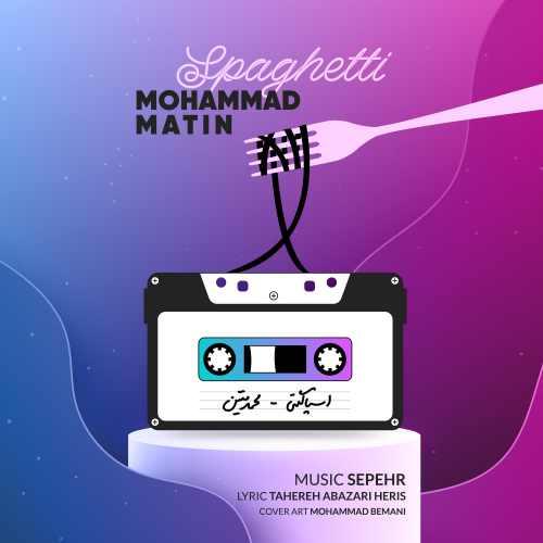 دانلود آهنگ جدید محمد متین بنام اسپاگتی