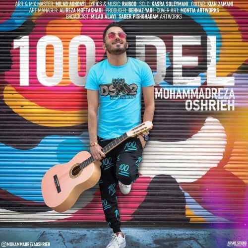 دانلود آهنگ جدید محمدرضا عشریه بنام صد دل