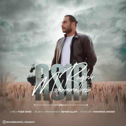 دانلود آهنگ جدید محمدرضا رنجبر بنام اسیر