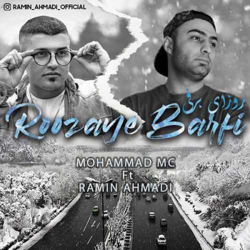 دانلود آهنگ جدید رامین احمدی و محمد ام سی بنام روزای برفی