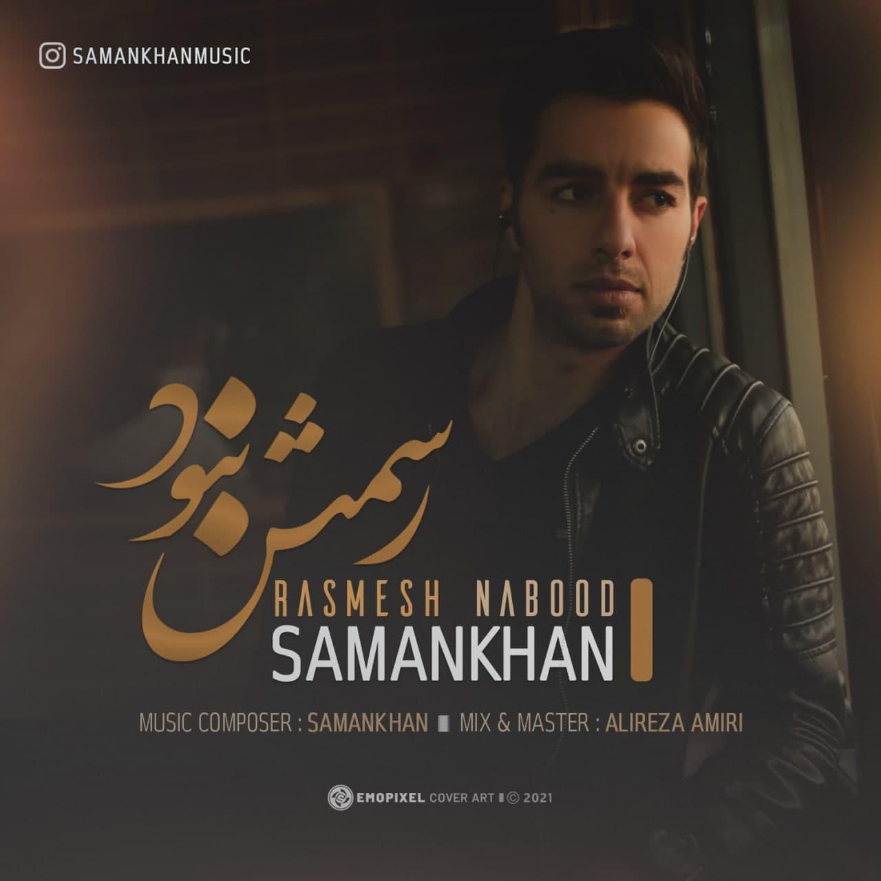 دانلود آهنگ جدید سامان خان بنام رسمش نبود