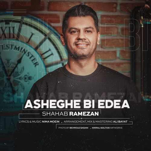 دانلود آهنگ جدید شهاب رمضان بنام عاشق بی ادعا