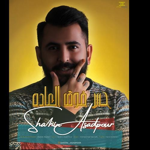 دانلود آهنگ جدید شاهین اسد پور بنام حس فوق العاده