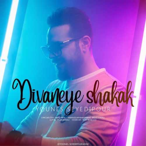 دانلود آهنگ جدید یونس سیدی پور بنام دیوانه ی شکاک