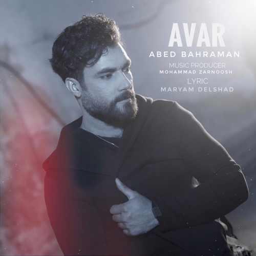 دانلود آهنگ جدید عابد بهرامن بنام آوار