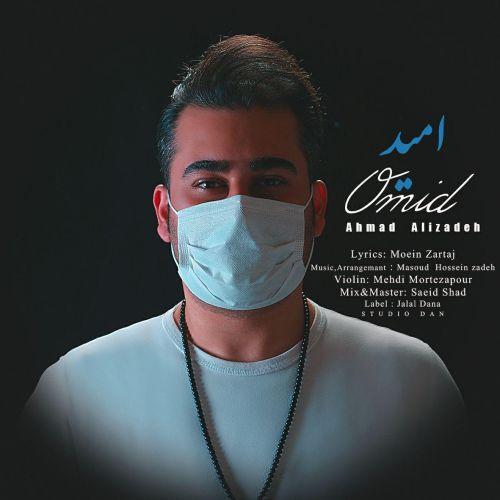 دانلود آهنگ جدید احمد علیزاده بنام امید