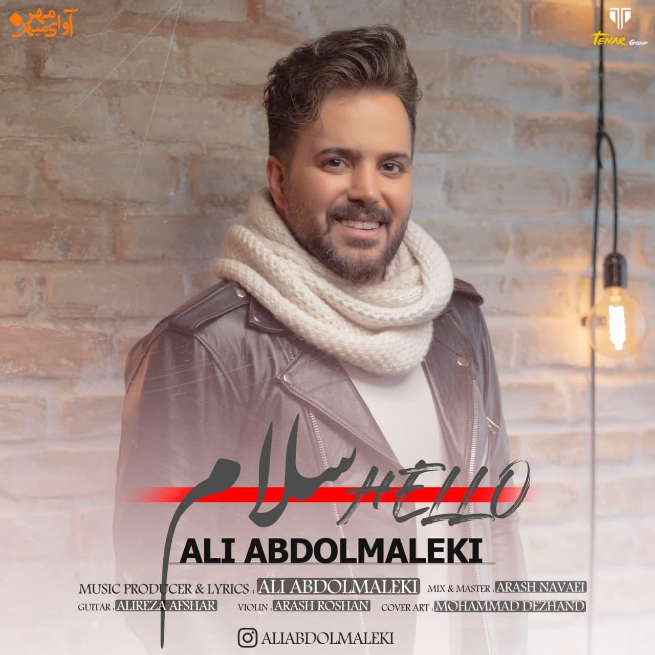 دانلود آهنگ جدید علی عبدالمالکی بنام سلام