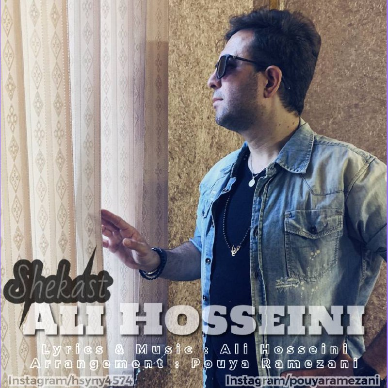 دانلود آهنگ جدید علی حسینی بنام شکست